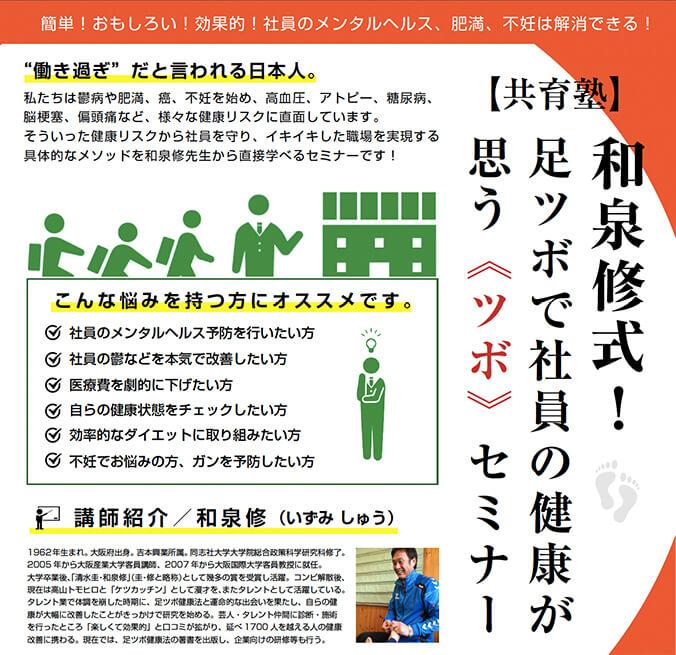 和泉修式!足ツボで社員の健康が思う≪ツボ≫セミナー 2015年7月