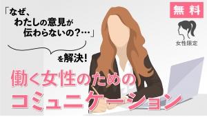 【9/24】女性限定|働く女性のためのコミュニケーション力向上セミナー