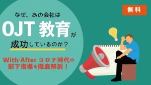 【10/21】「大丈夫?With/Afterコロナ時代の部下指導。」今こそ学びたい、OJT教育の手法を大公開!