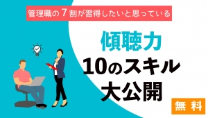 【10/14】相手の本音を引き出す究極の「傾聴メソッド」- 傾聴力10のスキルとは-