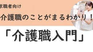 【9/29or10/8】求職者向け!介護職のことがまるわかり!「介護職入門セミナー」