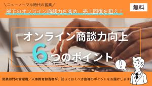 【9/29】 管理職・人事教育担当向け|「オンライン商談力」を高める6つのポイント!|営業力の底上げに!