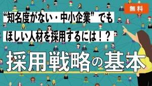 """【10/8】""""知名度がない・中小企業""""が「求める人材」を採用するには?!【採用戦略の基本から学ぶセミナー】"""