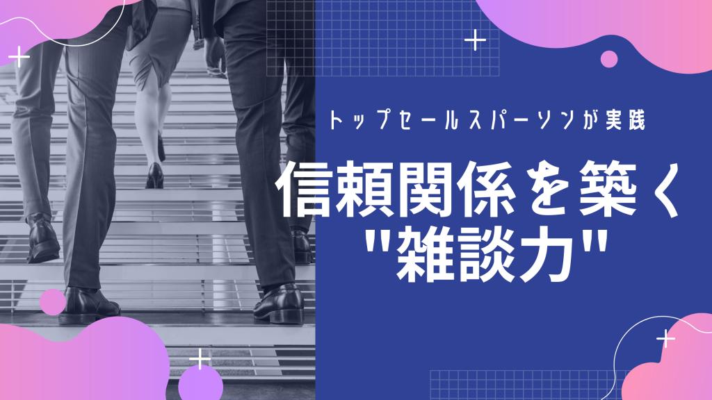 雑談力ーオンライン研修