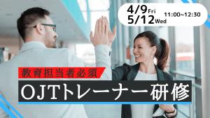 OJTトレーナー研修・無料セミナー