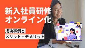 新入社員研修 オンライン 成功事例