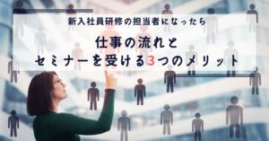 人事向け セミナー 新入社員研修