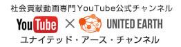 Youtubeユナイテッド・アースチャンネル