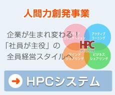 人間力創発事業「HPCシステム」